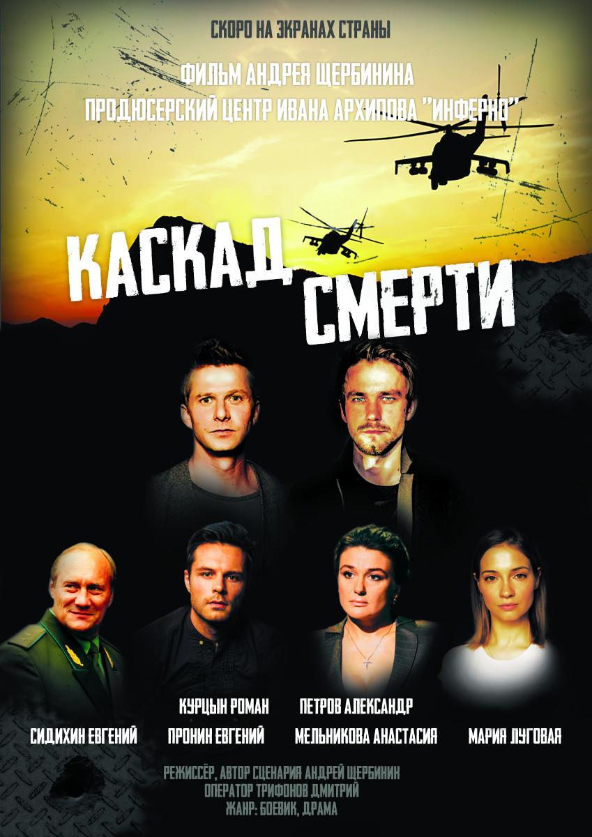 Фильм Каскад Смерти